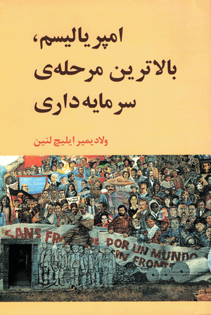 Front cover of Imperialism, the Highest Stage of Capitalism [Farsi Edition]