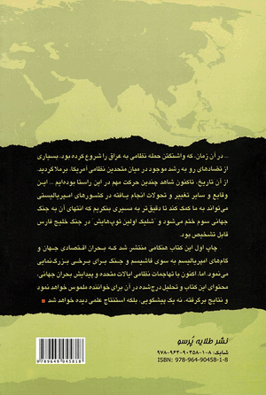 Back cover of Imperialism's March Toward Fascism and War [Farsi Edition]