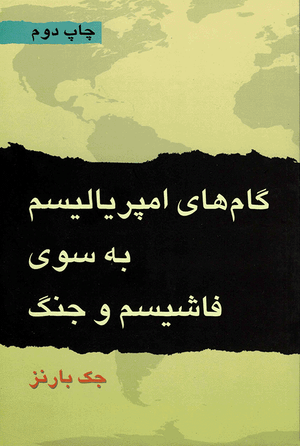 Front cover of Imperialism's March Toward Fascism and War [Farsi Edition]