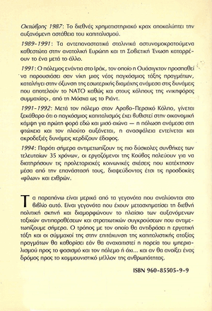 Back cover of Imperialism's March Toward Fascism and War [Greek Edition]