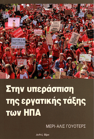 Front cover of In Defense of the Working Class [Greek Edition]