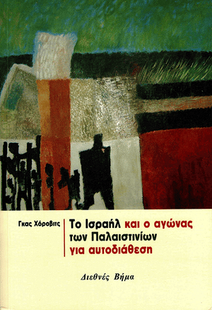 Front cover of Israel and the Palestinian Struggle for Self-Determination [Greek Edition]