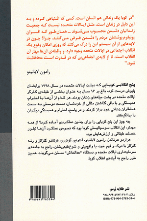 Back cover of It's the Poor who Face the Savagery of the US 'Justice' System [Farsi Edition]