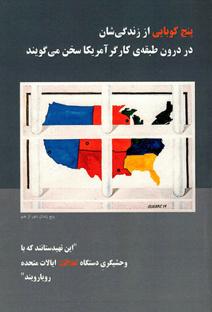 Front cover of It's the Poor who Face the Savagery of the US 'Justice' System [Farsi Edition]