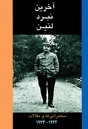 Front cover of Lenin's Final Fight [Farsi edition]