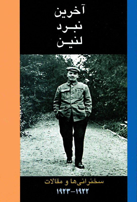Lenin's Final Fight [Farsi]