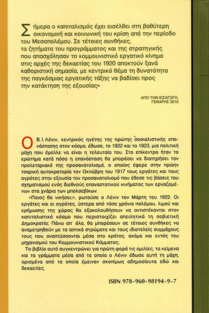 Back cover of Lenin's Final Fight [Greek edition]