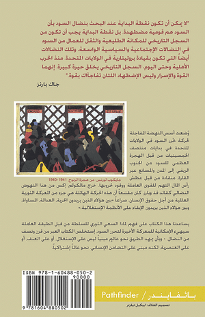 Back cover of Malcolm X, Black Liberation, and the Road to Workers Power [Arabic Edition]