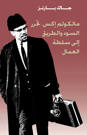 Front cover of Malcolm X, Black Liberation, and the Road to Workers Power [Arabic Edition]