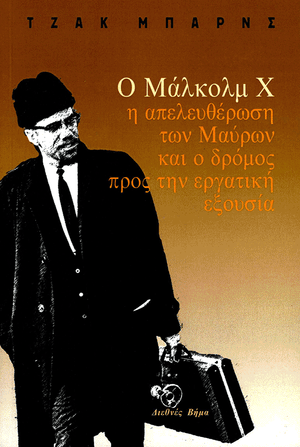 Front cover of Malcolm X, Black Liberation, and the Road to Workers Power [Greek Edition]