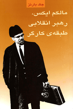 Front cover of Malcolm X: Revolutionary Leader of the Working Class [Farsi Edition]