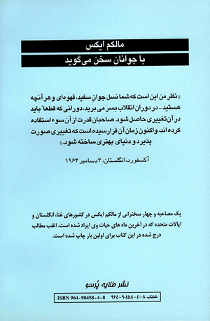 Back cover of Malcolm X Talks to Young People [Farsi Edition]