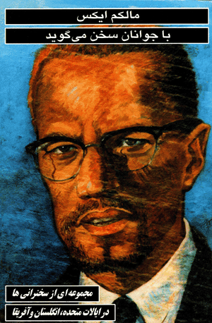Front cover of Malcolm X Talks to Young People [Farsi Edition]