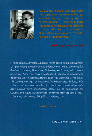 Back cover of Malcolm X Talks to Young People [Greek Edition]