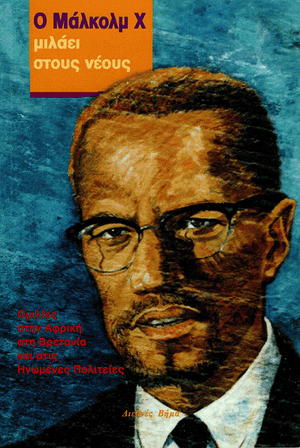 Front cover of Malcolm X Talks to Young People [Greek Edition]