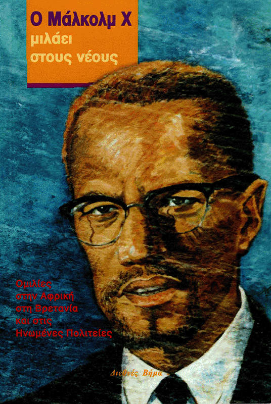 Malcolm X Talks to Young People [Greek]