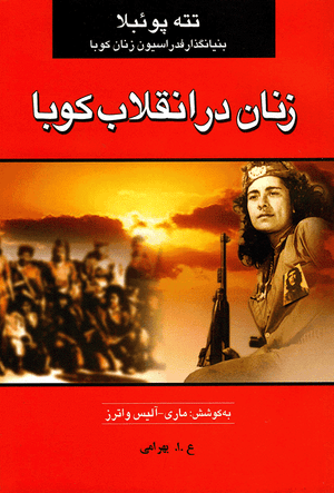 Front cover of Marianas in Combat [Farsi Edition]