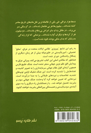 Back cover of Opening Guns of World War III [Farsi Edition]
