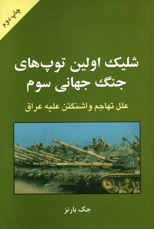 Front cover of Opening Guns of World War III [Farsi Edition]
