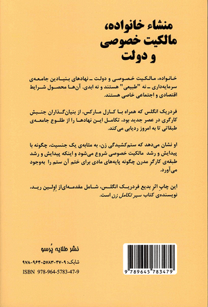 Back cover of The Origin of the Family, Private Property, and the State [Farsi Edition]