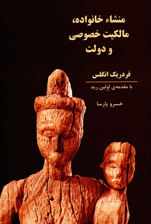 Front cover of The Origin of the Family, Private Property, and the State [Farsi Edition]