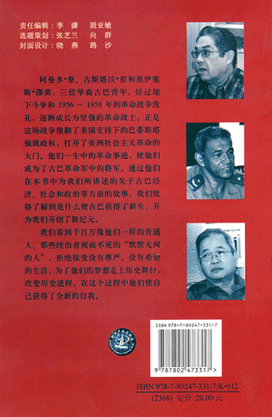 Back cover of Our History Is Still Being Written [Chinese Edition]