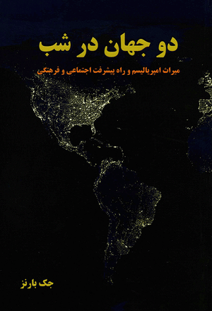 Front cover of Our Politics Start with the World [Farsi Edition]