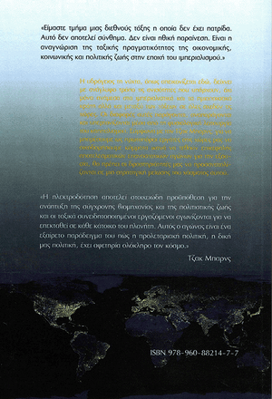 Back cover of Our Politics Start With the World [Greek Edition]