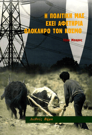 Front cover of Our Politics Start With the World [Greek Edition]