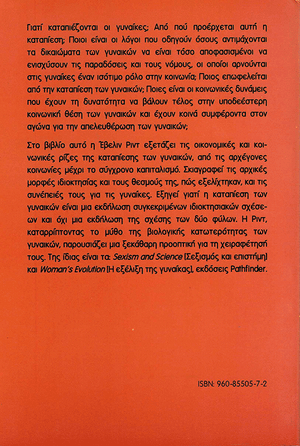 Back cover of Problems of Women's Liberation [Greek Edition]