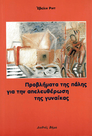 Front cover of Problems of Women's Liberation [Greek Edition]