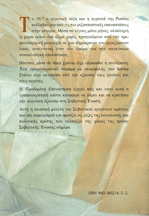 Back cover of The Revolution Betrayed [Greek Edition]