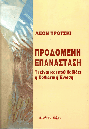 Front cover of The Revolution Betrayed [Greek Edition]