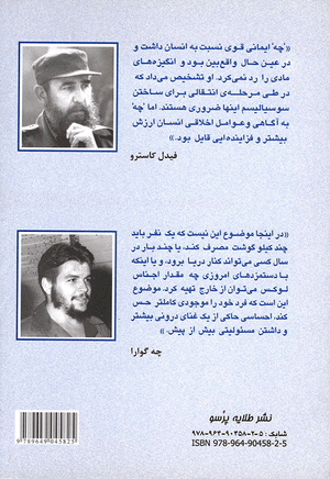 Back cover of Socialism and Man in Cuba [Farsi Edition]