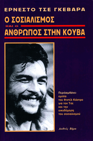 Front cover of Socialism and Man in Cuba [Greek Edition]