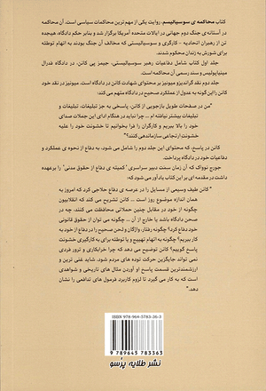 Back cover of Socialism on Trial vol. 2 [Farsi Edition]