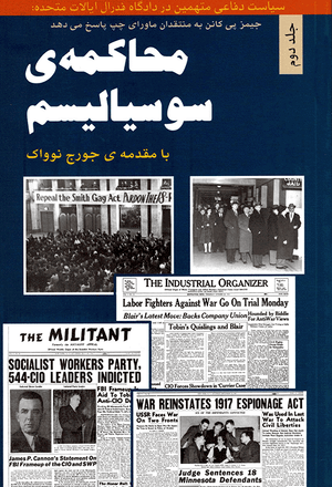 Front cover of Socialism on Trial vol. 2 [Farsi Edition]