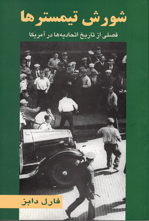 Front cover of Teamster Rebellion [Farsi Edition]