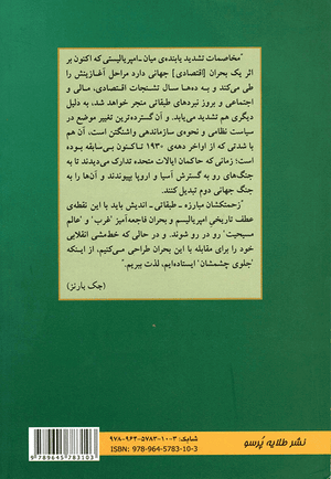 Back cover of Their Transformation and Ours [Farsi Edition]