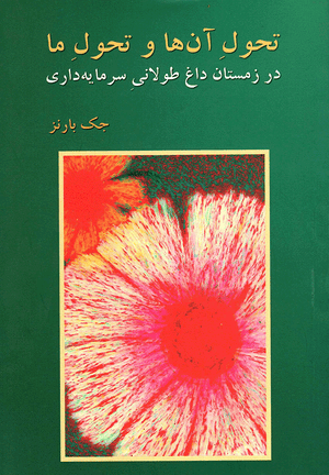 Front cover of Their Transformation and Ours [Farsi Edition]