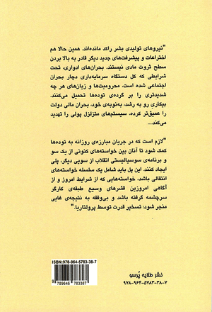 Back cover of The Transitional Program for Socialist Revolution [Farsi Edition]