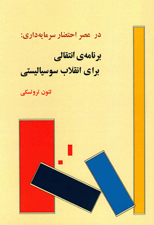 Front cover of The Transitional Program for Socialist Revolution [Farsi Edition]
