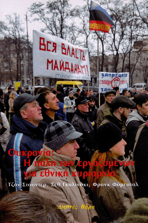 Front cover of Ukraine: Working People Struggle for National Sovereignty [Greek Edition]