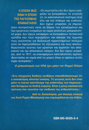 Back cover of U.S. Imperialism Has Lost the Cold War [Greek Edition]