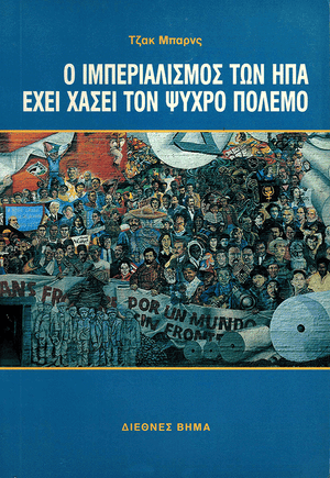 Front cover of U.S. Imperialism Has Lost the Cold War [Greek Edition]