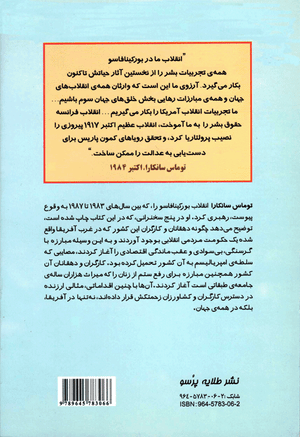 Back cover of We Are Heirs of the World's Revolutions [Farsi Edition]