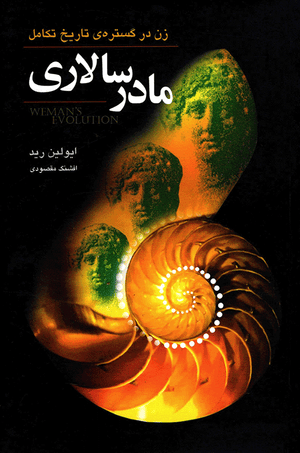 Front cover of Woman's Evolution, Part 1: The Matriarchy [Farsi Edition]