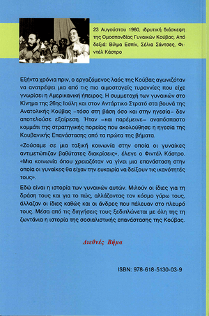 Back cover of Women in Cuba: The Making of a Revolution Within the Revolution [Greek Edition]