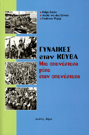 Front cover of Women in Cuba: The Making of a Revolution Within the Revolution [Greek Edition]