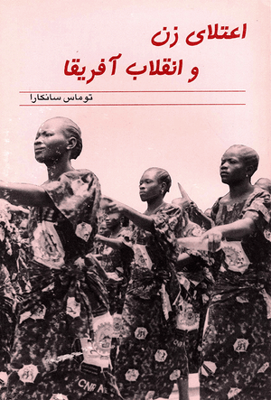Front cover of Women's Liberation and the African Freedom Struggle [Farsi Edition]